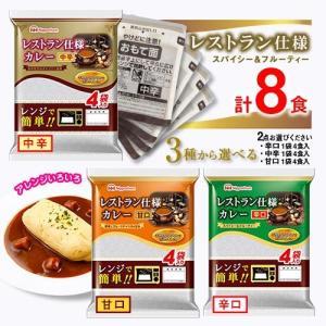 レストラン仕様 中辛カレー 4袋 レトルトカレー 日本ハム ポイント消化 送料無料 お試し バラ売り