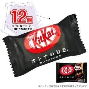 キットカットミニ オトナの甘さ。 深いカカオの香り 8個 チョコレート ポイント消化 送料無料 お試...