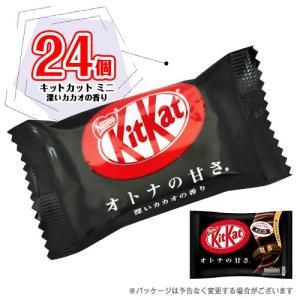 キットカットミニ オトナの甘さ。 深いカカオの香り 16個 チョコレート ポイント消化 送料無料 お...