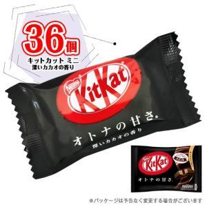 キットカットミニ オトナの甘さ。 深いカカオの香り 25個 チョコレート ポイント消化 送料無料 お...