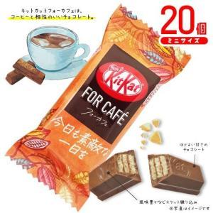 ネスレ キットカット for cafe 7個 ポイント消化 送料無料 お試し バラ売り チョコレート...