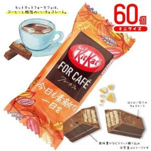 ネスレ キットカット for cafe 23個 ポイント消化 送料無料 お試し バラ売り チョコレー...