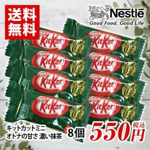 キットカット ミニ オトナの甘さ 濃い抹茶 8個 チョコレート ポイント消化 送料無料 お試し Ne...