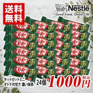 キットカット ミニ オトナの甘さ 濃い抹茶 24個 チョコレート ポイント消化 送料無料 お試し N...