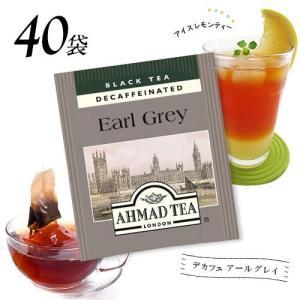 特殊な製法でカフェインを取り除いたデカフェ(ノンカフェイン)のアールグレイです。 ほのかに香るベルガ...