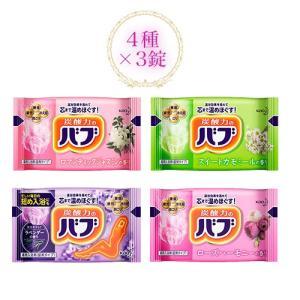 花王 バブ ナイトアロマ 4種×3錠 ポイント消化 送料無料 バラ売り お試し 入浴剤