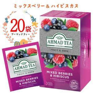 アーマッドティー ミックスベリー&ハイビスカス 20袋 ポイント消化 バラ売り 送料無料 お試し 紅茶 ハーブティー|m-d-s