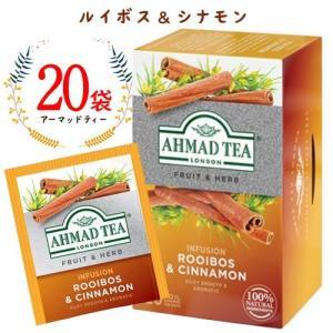 アーマッドティー ルイボス&シナモン 20袋 ポイント消化 バラ売り 送料無料 お試し 紅茶 ハーブティー|m-d-s
