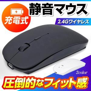 マウス ワイヤレスマウス 無線 静音 充電式 薄型 光学式 usb 2.4GHz ゲーミングマウス 3DPIモード 高精度 ワイヤレス mac windows surfaceの画像
