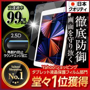 iPad 強化ガラスフィルム 第8世代 第7世代 10.2 Air4 pro11 mini 液晶保護
