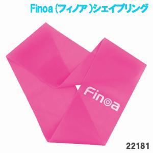 Finoa(フィノア) シェイプリング フィットネス (木場克己トレーナー監修)/ チューブ/22181/22182/22183/メール便で送料無料(代引き発送はできません)