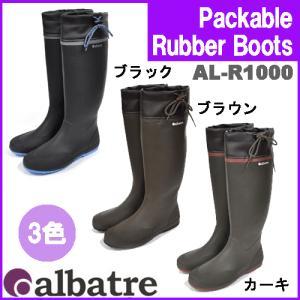 [ALBATRE/アルバートル]パッカブルラバーブーツ/レインシューズ/折りたためる長靴/長靴/レディース/メンズ/ユニセックス/おしゃれ/収納BAG付き/AL-R1000