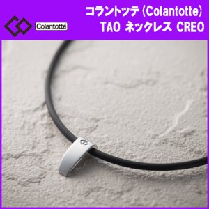 (首・肩の血行改善、首のコリ・肩コリに効く) TAO ネックレス CREO(クレオ)は磁束密度が65...