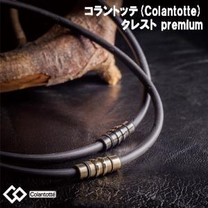 (首・肩の血行改善、首のコリ・肩コリに効く) 「コラントッテ ネックレス クレスト」のプレミアムカラ...