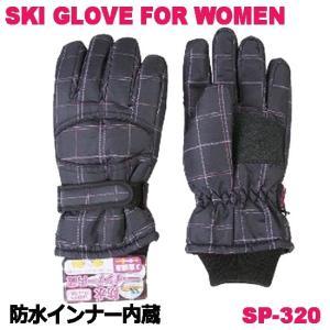 レディーススキーグローブ/レディーススノーグローブ/女性用スキー手袋/防水インナー内臓/レディース防...