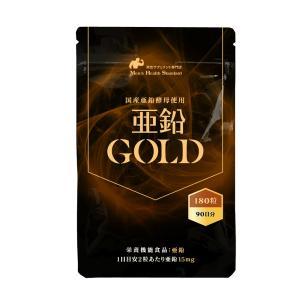 亜鉛 サプリメント 国産 亜鉛GOLD 180粒(3ヶ月分)...