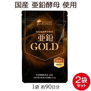 亜鉛 サプリメント 国産 亜鉛GOLD 180粒×2袋(6ヶ月分) zinc