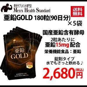 亜鉛 サプリメント 国産 亜鉛GOLD 180粒×5袋 zi...