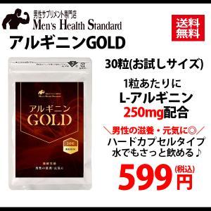アルギニン アルギニンGOLD 30日分(60粒) argi...
