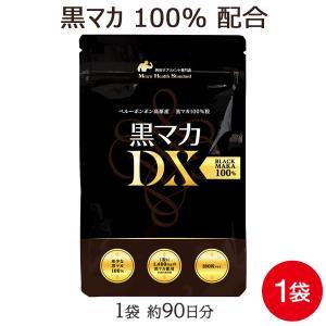 黒 マカ 100%粒 黒マカDX 90日分(180粒) 黒マカ250000mg以上 ペルーボンボン高...