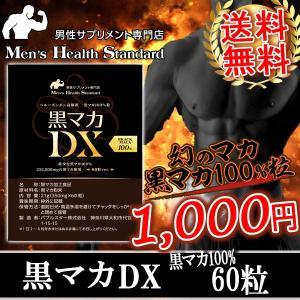 黒マカ 100%粒 黒マカDX 30日分(60粒) 1粒に黒...