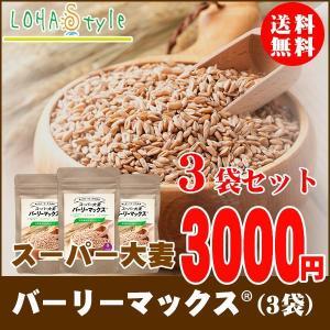 スーパー大麦 バーリーマックス 180g×3袋 大麦 barley 正規品