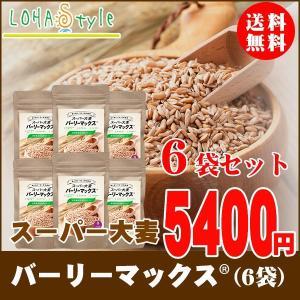 スーパー大麦 バーリーマックス 180g×6袋 大麦 barley 正規品