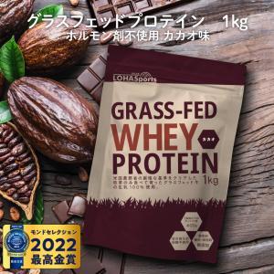 ホエイ プロテイン グラスフェッドプロテイン カカオ味 1kg アミノ酸スコア100 whey pr...