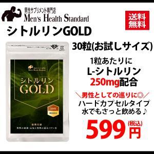 シトルリン シトルリンGOLD 30日分(60粒) citr...