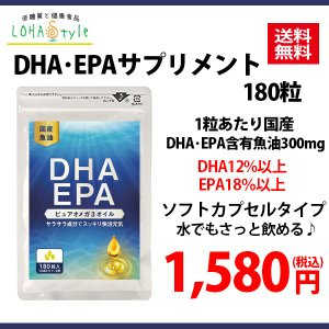 DHA EPA オメガ3 ピュアオメガ54000mg 約180日分