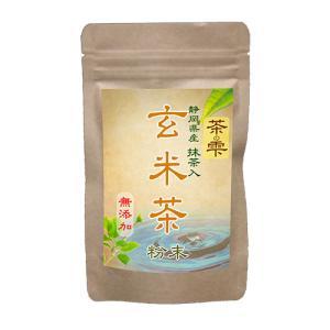 玄米茶 90g 約450杯分 静岡産抹茶入り