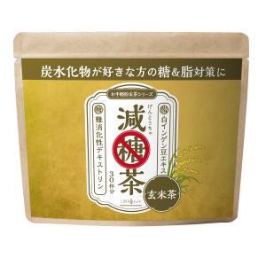 玄米茶 粉末150g 減糖茶 ダイエット を頑張る方におススメの健康茶 スプーン付 LOHAStyl...