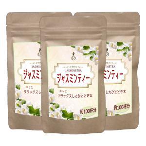 ジャスミンティー ジャスミン茶 90g×3袋 jasmine tea 粉末 リラックス