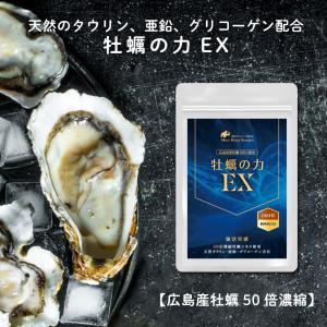 天然 タウリン 広島県産50倍濃縮牡蠣使用! 牡蠣の力EX 180粒(90日分) タウリン 亜鉛 シトルリン グリコーゲン