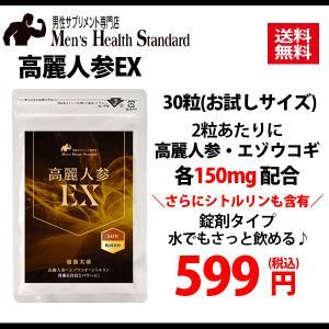 高麗人参・エゾウコギ・シトルリン 高麗人参EX 60粒(30...