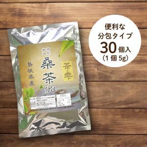 ・アルミ分包タイプだから、お出かけ時にも ・よりお手軽にさっと飲める  《島根県産有機桑使用 桑茶の...