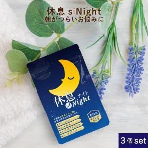 睡眠 休息サポート サプリメント 休息siNight 90日分