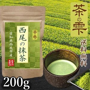抹茶 100% 西尾の抹茶 200g 無添加