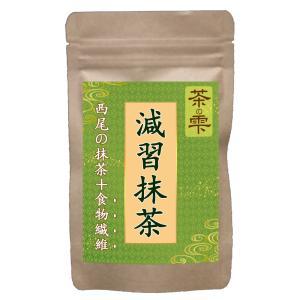 ・1杯約20円で約50杯分の大容量! ・水やお湯に溶かすだけの手間いらず♪ ・大人気の「西尾の抹茶」...