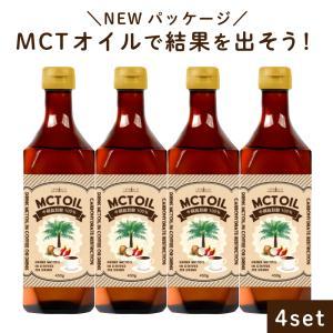 MCTオイル 450g×4本 数量限定チ...