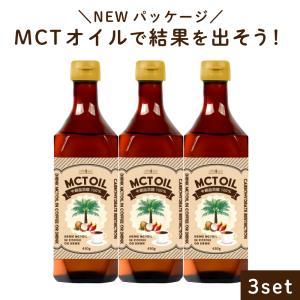 mctオイル MCTオイル 450g×3本 mct oil 液だれ防止キャップ採用 MCTオイルカプ...