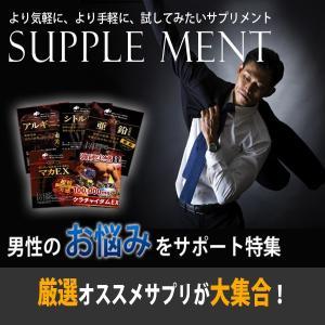 男性サプリメント福袋(6種類から2つ選択) あすつく対応(一部エリア・店休日を除く)