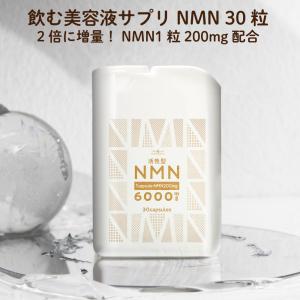 nmn サプリ NMN サプリ 活性型NMN 1粒に100mg配合 NMN30粒 ヒアルロン酸 安定...