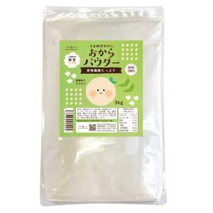 おからパウダー 3kg  乾燥おから 超微粉タイプ 大豆