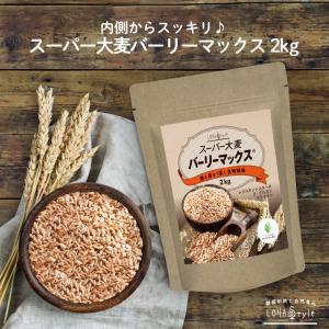 スーパー大麦 バーリーマックス 2kg 大麦 barley