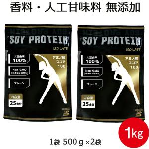 大豆プロテイン(ソイ) 1kg(500g×2) ダイエット diet protein