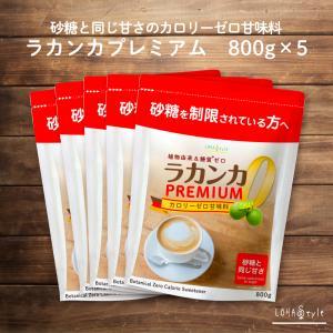 ラカンカ プレミアム 950g×5 羅漢果 カロリー0 天然由来 砂糖と同じ甘さの甘味料