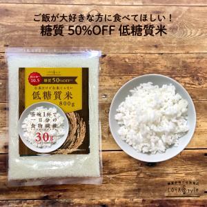 米 お米 低糖質米 800g 茶碗1杯で一日分の食物繊維がとれる 低糖質 ダイエット 米 糖質オフ ...