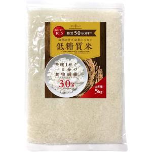 米 お米 低糖質米 5kg 茶碗1杯で一日分の食物繊維がとれる 低糖質 ダイエット 米 糖質オフ 糖...