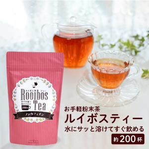 ・ルイボスティーを美味しく飲むのにはじっくりと「煮出し」が重要。茶葉の場合、7〜8分。更に、キンキ...